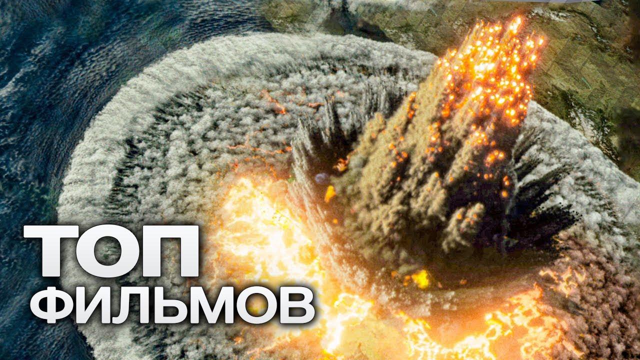 10 ЗРЕЛИЩНЫХ ФИЛЬМОВ, В КОТОРЫХ ПРИРОДА СЫГРАЛА ЗЛУЮ ШУТКУ!