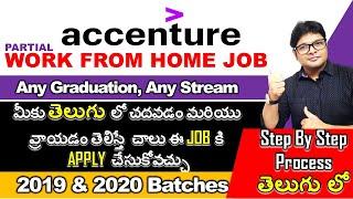 Accenture Recruitment 2021 in Telugu | Accenture Telugu Jobs 2021 | Latest Jobs 2021 | V the Techee