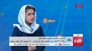 بازار: سالانه درافغانستان ۳۳ تن جلغوزه سیاه تولید میشود