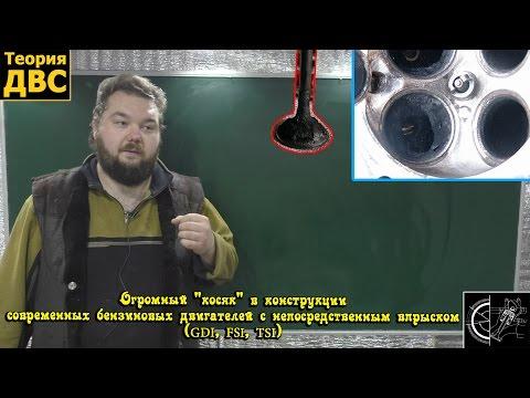 """Огромный """"косяк"""" в конструкции современных двигателей с впрыском (GDI, FSI, TSI)"""
