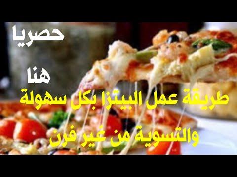 صورة  طريقة عمل البيتزا طريقة عمل البيتزا بكل سهولة وازاي تسويها من غير فرن طريقة عمل البيتزا من يوتيوب