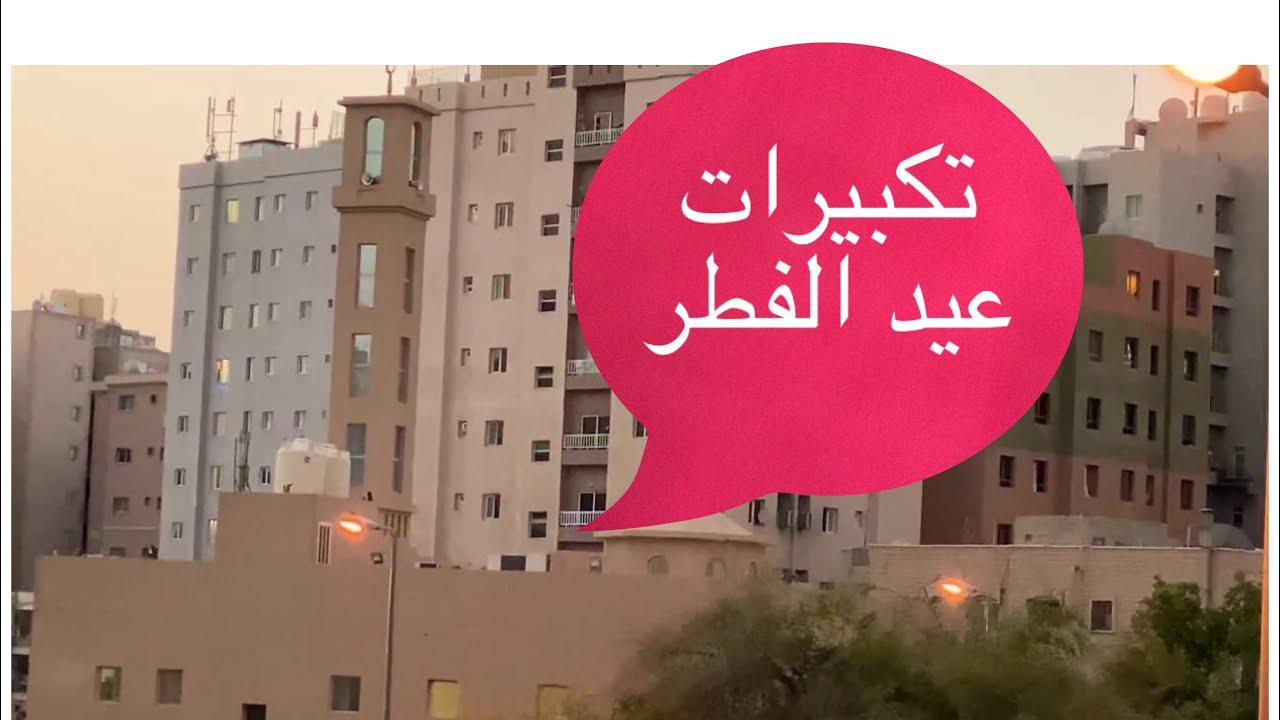 تكبيرات العيد من دوله الكويت/ اجواء العيد رغم انف الكورونا