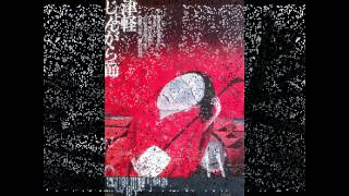 歌:三橋美智也 三番の画像は大道芸人、ギリヤーク尼ヶ崎さんです。 「や...