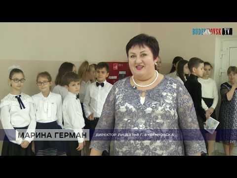Лицей №8 города Буденновска отметил свое 30-летие.