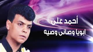 اغنية ابويا وصانى وصيه-أحمد على