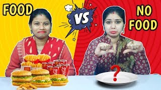 Food Vs No Food Eating Challenge | Food Eating Competition | Food Challenge India
