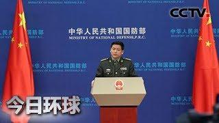 [今日环球]中国国防部:航母跨区机动是建造过程中正常安排| CCTV中文国际