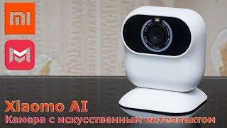 Xiaomo AI Камера з штучним інтелектом
