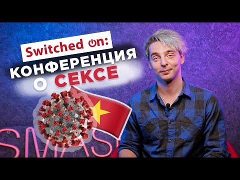 Vlog: SexEd, COVID-19