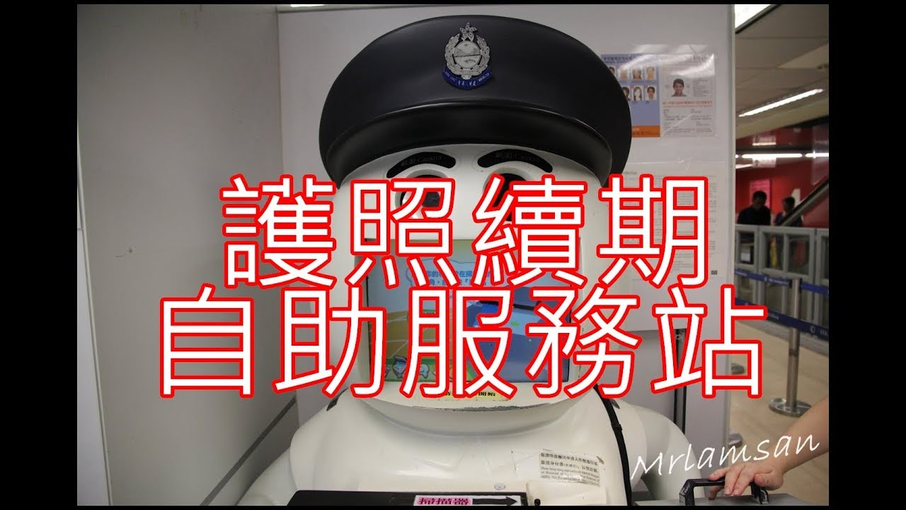 香港 特區護照 續期 申請 自助服務站經驗分享 費用 照片 預約 入境事務處 快証 特快 申請表 費用 最快 免簽証 ...