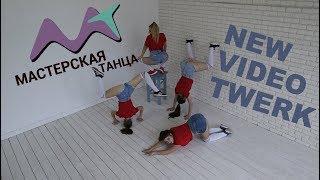 TWERK   New Video   Мастерская Танца, Калуга