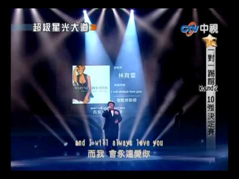 """Chinese Susan Boyle"": 林育群(lin yu chun) - I will always love you on 超級星光大道"