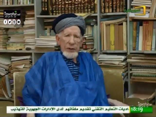 برنامج أعلام وطنية مع العلامة حمدا ولد التاه - الفقه والأدب والتصوف - قناة الموريتانية