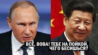 Срочно - Китай нанёс удар по России, Кремль в бешенстве - Новости и политика