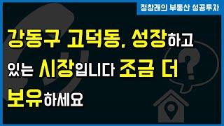 [부동산 성공 투자] 강동구 고덕동? 조금 더 보유하세…