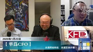 孟晚舟.蔡英文 - 23/01/20 「離地新聞」2/2