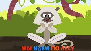 Развивающие мультики - Мы идём по лесу - Джунгли: Тигр, Обезьяна, Слон