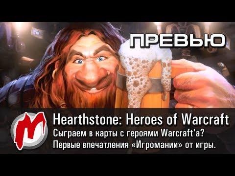 ◕ Hearthstone: Heroes of Warcraft - Хватит воевать! Сыграем в карты? :-) [Превью] thumbnail
