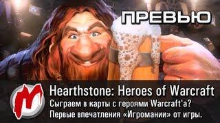 ◕ Hearthstone: Heroes of Warcraft - Хватит воевать! Сыграем в карты? :-) [Превью]