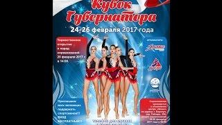 видео Алтайский край: художественная гимнастика