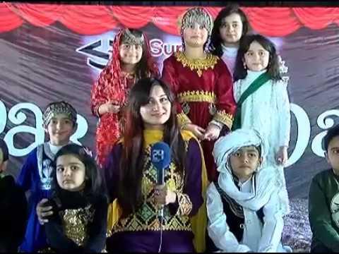 super nova school islamabad parents day saba bajeer 24 report
