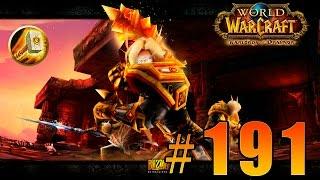 World of Warcraft - Warlords of Draenor - Огненные Недра (Molten Core) #191