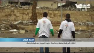 القوات العراقية تحتفل باستعادة جامعة الموصل من قبضة داعش