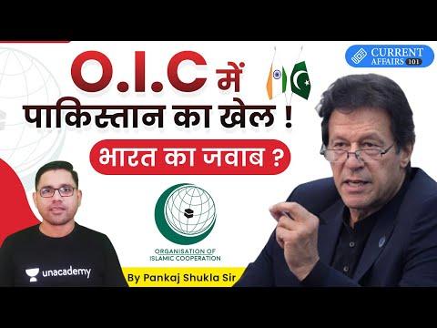 UPSC CSE | पाकिस्तान का खेल ! भारत का जवाब ? by Pankaj Shukla Sir