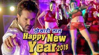 Khesari Lal new bhojpuri song Happy New Year mp3
