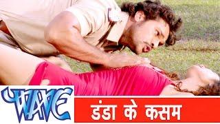 Danda Ke Kasam || Bhojpuri Hot Song || Khesari Lal Yadav II Hathkadi