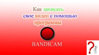 Как записывать свое видео с помощью программы Bandicam.(http://www.skidows.net/soft/downloads/multimedia/10155-bandicam-191419-2013-repack-portable-by-kpojiuk.html.Первая работа, не судите строго.)), 2014-12-07T13:57:27.000Z)