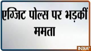 Exit Poll पर भड़की Mamta Banerjee, कहा इस पर भरोसा नहीं, सभी दल एकजुट हो