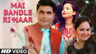 Main Bandle Ri Naar Latest Himachali Song | Suresh Verma, Geeta Bhardwaj