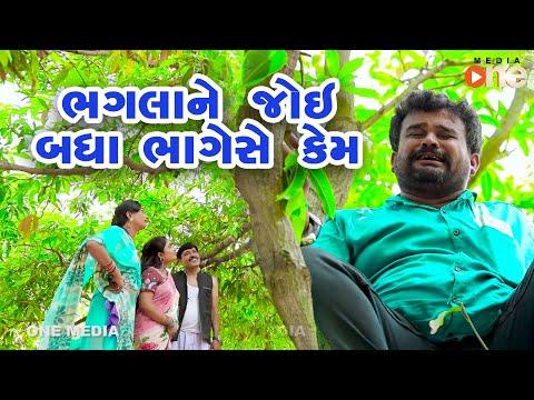 Bhaglane Joi Badha Bhagese kem     Gujarati Comedy   One Media   2020