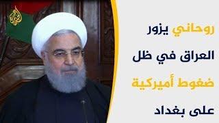 روحاني بالعراق لتعزيز العلاقات بين البلدين