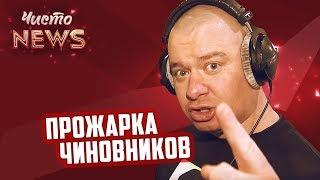 ПРОЖАРКА Украинских Чиновников - Новый Рэп от Жеки 2018