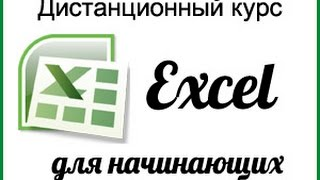 MS Office Excel. Урок 22.
