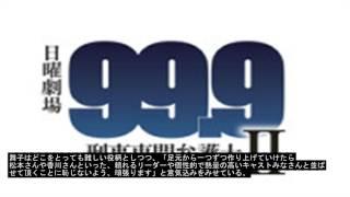 松本潤主演「99・9」のシーズン2が決定 木村文乃が新加入 The News ...