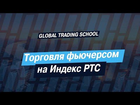 Торговля фьючерсом на Индекс РТС