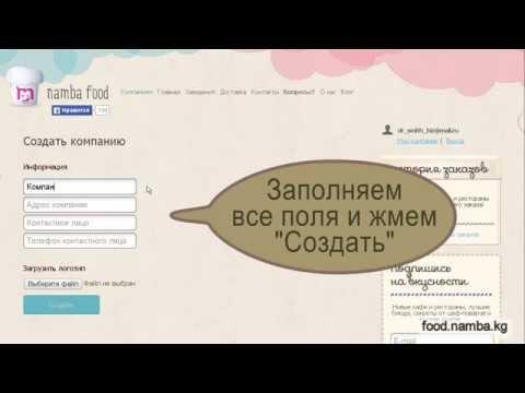 Как оформить Корпоративный заказ на сайте Namba Food