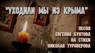 «Уходили мы из Крыма» - Евгений Бунтов