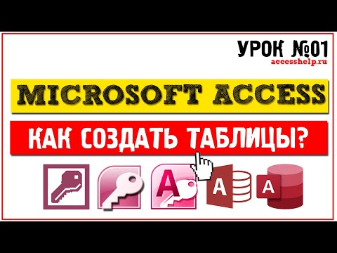 Access видеоурок