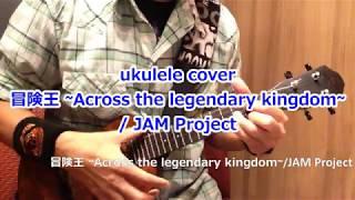 "ukulele cover ウクレレ弾き語りカバー 冒険王~Across the Legendary kingdom~/JAM Project ラグナロクオンライン""Ragnarok online""イメージソング ..."