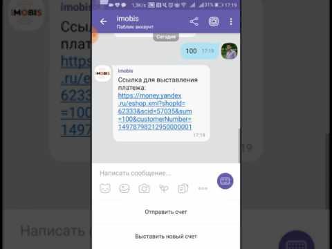 Выставление счета в Viber