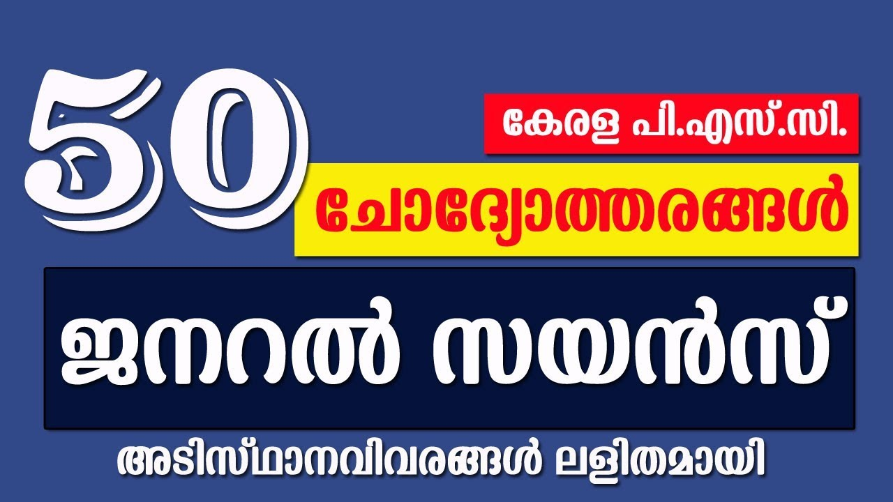 50 General Science Questions and Answers for LDC - Kerala PSC