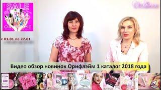 Видео обзор новинок Орифлэйм 1 каталог 2018 года