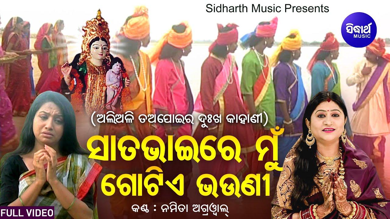 Download Sata Bhaire Mun Gotie Bhauni-Video  ସାତ ଭାଇରେ ଗୋଟିଏ ଭଉଣୀ(ତଅପୋଇର ଦୁଃଖ କାହାଣୀ)Namita Agrawal  Sidharth