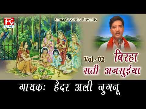 Sati Ansuiya Vol 2 Bhojpuri Purvanchali Birha Sati Ansuya Sung By Haider Ali Jugnu