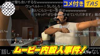 【コメ付き】【TAS】Grand Theft Auto; Vice City Part06 魔界塔士ch