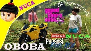 Gta gta5 Online NUCA OBOBA